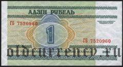 Беларусь, 1 рубль 2000 года.