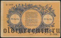 Екатеринбург, 1 рубль 1918 года