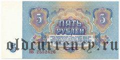 Россия, 5 рублей 1961 года. Серия: БЬ