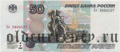 Россия, 50 рублей 1997 (модификация 2004) года