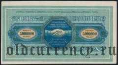 Тбилиси, Тифлисский ЕРКООП, 5.000.000 рублей