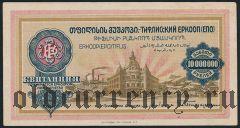 Тбилиси, Тифлисский ЕРКООП, 10.000.000 рублей