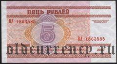 Беларусь, 5 рублей 2000 года.