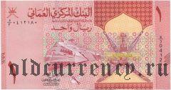 Оман, 20 риалов 2000 года
