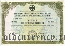 Чековый Инвестиционный Фонд, купчая, 50.000 рублей