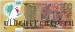 Тринидад и Тобаго, 50 долларов 2014 года. На пластике