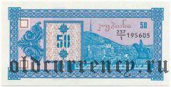 Грузия, 50 купонов (1993) года. 1-й выпуск