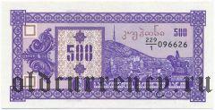 Грузия, 500 купонов (1993) года. 1-й выпуск