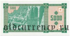 Грузия, 5000 купонов (1993) года. 1-й выпуск