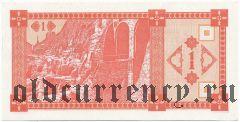 Грузия, 1 купон (1993) года. 2-й выпуск