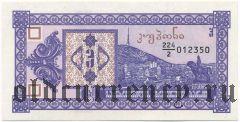 Грузия, 3 купона (1993) года. 2-й выпуск