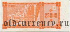 Грузия, 25.000 купонов (1993) года. 3-й выпуск