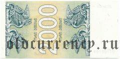 Грузия, 2000 купонов 1993 года
