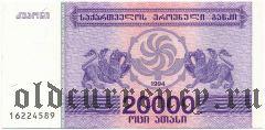 Грузия, 20.000 купонов 1994 года