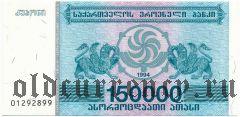 Грузия, 150.000 купонов 1994 года
