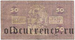 Кёльн (Köln), 50 пфеннингов 1921 года