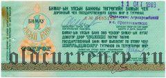 Дорожный чек Монголии с русским текстом, 50 тугриков, гашение: Краснокаменск