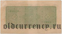 Япония, 10 иен (1946) года