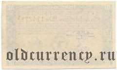 Германия, лотерейный билет 1944 года
