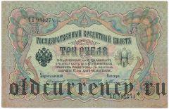 3 рубля 1905 года. Коншин/Шмидт