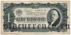 1 червонец 1937 года
