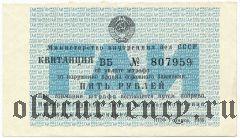 ГАИ, квитанция на 5 рублей 1989 года