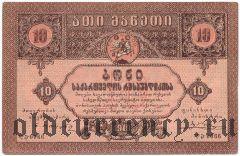 Грузия, 10 рублей 1919 года