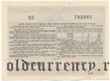 10 рублей 1955 года