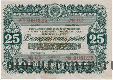 Заем восстановления и развития народного хоз-ва, 25 рублей 1946 года