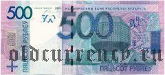 Беларусь, 500 рублей 2009 года