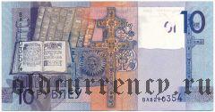 Беларусь, 10 рублей 2009 года
