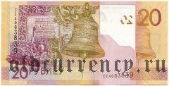Беларусь, 20 рублей 2009 года