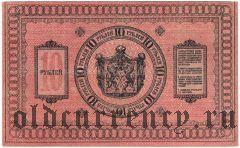 Сибирское Временное Правительство, 10 рублей 1918 года. Серия: 404