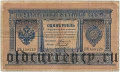 1 рубль 1898 года. Тимашев/Наумов