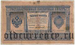 1 рубль 1898 года. Тимашев/В.Иванов