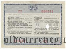 20 рублей 1966 года