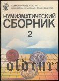 Нумизматический сборник №2
