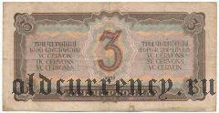 3 червонца 1937 года. Серия: ХЗ