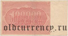 100.000 рублей 1921 года. Кассир: Дюков