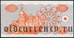Украина, 100 купонов 1992 года, серия 99, (Replacement/Замещение)