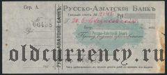 Чек, Русско-Азиатский Банк. Бакинское отделение