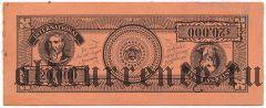 США, компания Milton Bradley, игровые деньги, 20.000 долларов