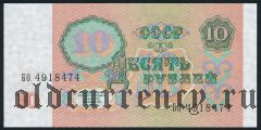 Россия, 10 рублей 1991 года. Серия: БО