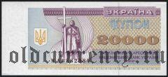 Украина, 20000 купонов 1994 года.