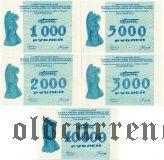 Ставропольский край, Союз беженцев «Надежда», 5 банкнот (1996) года