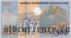 Армения, 500 драм 2017 года. В буклете