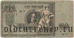 Ростов на Дону, 100 рублей 1918 года