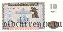 Армения, 10 драм 1993 года