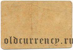 Оберкуннерсдорф (Obercunnersdorf), 10 пфеннингов 1919 года