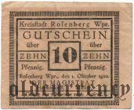 Розенберг (Rosenberg), 10 пфеннингов 1920 года